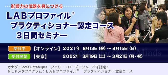 98ecac83dd09 LABプロファイル® プラクティショナー認定コース 3日間セミナー(東京 ...