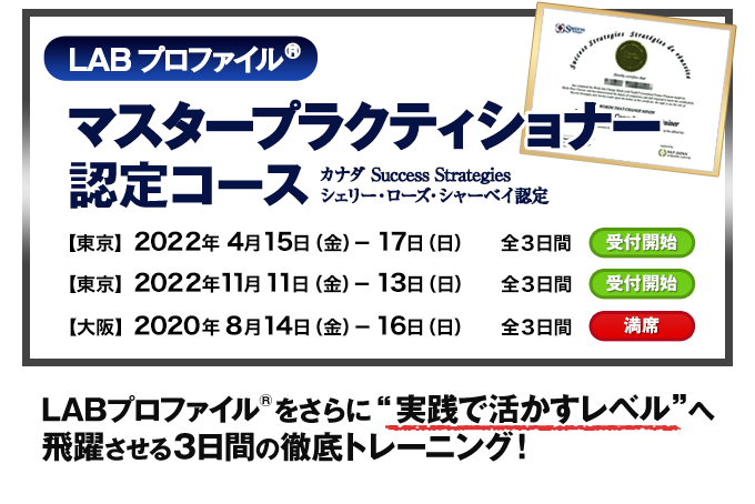 LABプロファイル マスタープラクティショナー認定コース