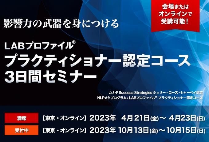 LABプロファイル プラクティショナー認定コース(東京・名古屋・大阪・福岡)