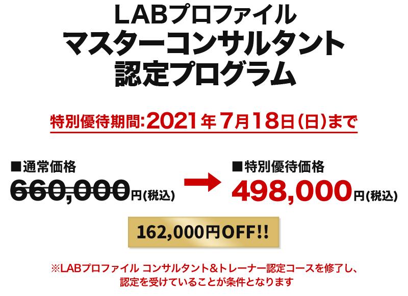 LABプロファイル マスターコンサルタント認定プログラム