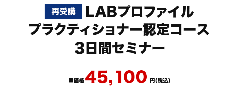 一般 LABプロファイル プラクティショナー認定コース 3日間セミナー