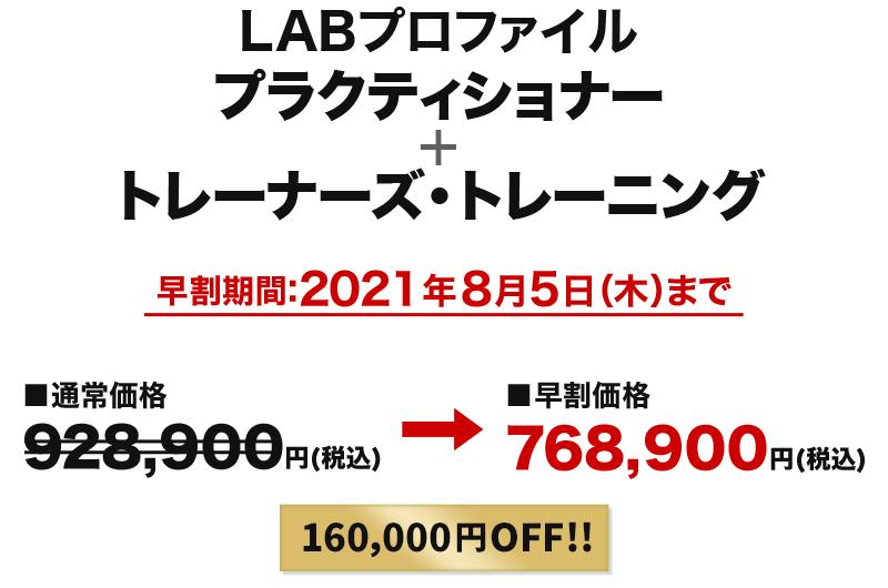 LABプロファイルプラクティショナー+トレーナーズ・トレーニング