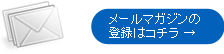 メールマガジン購読登録